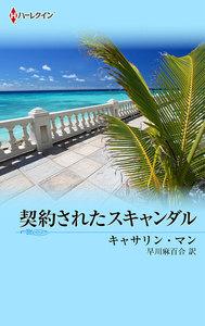 契約されたスキャンダル 【恋におちたプリンス II】 電子書籍版