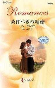 条件つきの結婚 【思いがけない秘密 III】 電子書籍版