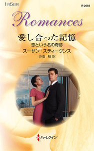 愛し合った記憶 【恋という名の奇跡】 電子書籍版
