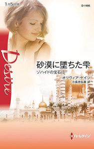 砂漠に墜ちた雫 【ゾハイドの宝石 II】 電子書籍版