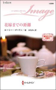 花嫁までの距離 【愛をたどる系譜 II】 電子書籍版