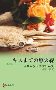 キスまでの導火線 電子書籍版