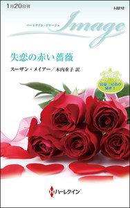 失恋の赤い薔薇 【富豪三兄弟の秘密 I】 電子書籍版