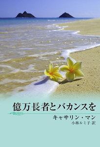 億万長者とバカンスを 【恋におちたプリンス III】 電子書籍版