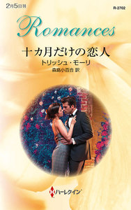 十カ月だけの恋人 電子書籍版