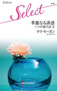 華麗なる誘惑 【三つの愛の詩 II】 電子書籍版