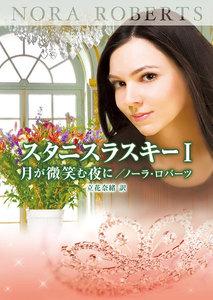 ミニシリーズ:スタニスラスキー家の物語