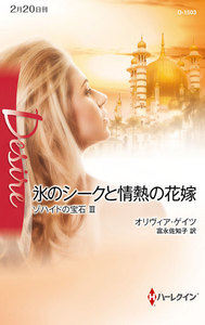 氷のシークと情熱の花嫁 【ゾハイドの宝石 III】 電子書籍版