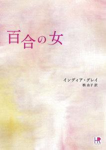 百合の女 電子書籍版