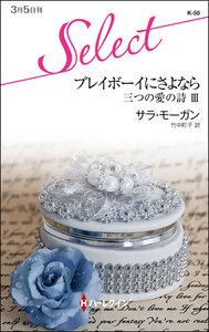 プレイボーイにさよなら 【三つの愛の詩 III】 電子書籍版