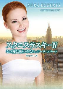 この愛は終わらない 【スタニスラスキー IV】 電子書籍版