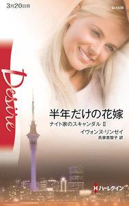 半年だけの花嫁 【ナイト家のスキャンダル II】 電子書籍版