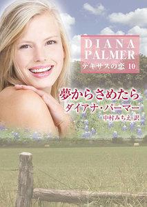 夢からさめたら 【テキサスの恋 10】 電子書籍版