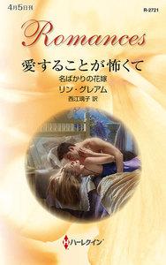 愛することが怖くて 【名ばかりの花嫁】 電子書籍版