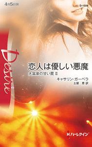 恋人は優しい悪魔 【大富豪の甘い罠 II】 電子書籍版