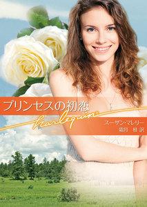 プリンセスの初恋 電子書籍版