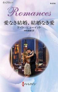 愛なき結婚、結婚なき愛 電子書籍版