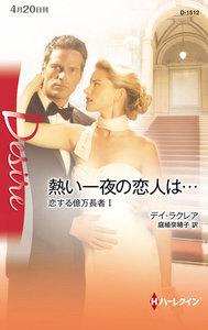 ミニシリーズ:恋する億万長者