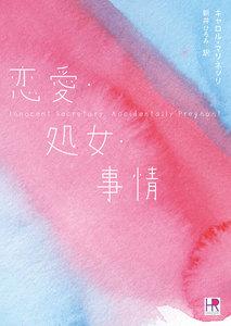 恋愛・処女・事情(再編集版) 電子書籍版