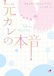 元カレの本音(再編集版) 電子書籍版