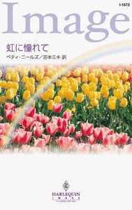 虹に憧れて 電子書籍版