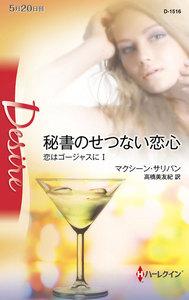 秘書のせつない恋心 【恋はゴージャスに I】 電子書籍版
