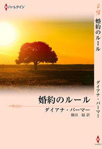 婚約のルール 【テキサスの恋 13】 電子書籍版