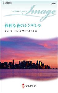 孤独な夜のシンデレラ 電子書籍版