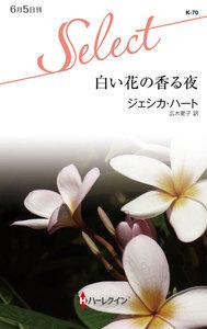 白い花の香る夜 電子書籍版
