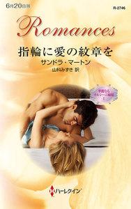 指輪に愛の紋章を 【華麗なるオルシーニ姉妹 I】 電子書籍版