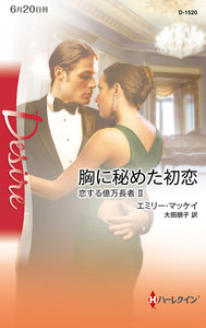 胸に秘めた初恋 【恋する億万長者 II】 電子書籍版