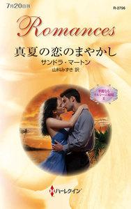 真夏の恋のまやかし 【華麗なるオルシーニ姉妹 II】 電子書籍版