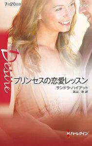プリンセスの恋愛レッスン 電子書籍版