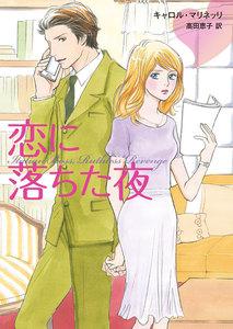 恋に落ちた夜(再編集版) 電子書籍版
