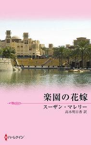 楽園の花嫁 電子書籍版