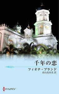 千年の恋 電子書籍版