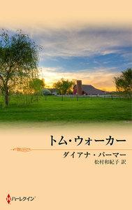 トム・ウォーカー 【テキサスの恋 18】 電子書籍版