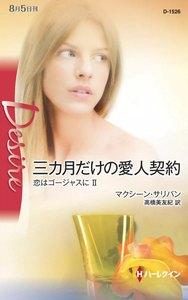 三カ月だけの愛人契約 【恋はゴージャスに II】 電子書籍版
