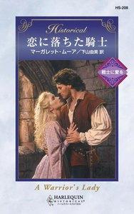 恋に落ちた騎士 【戦士に愛を】 電子書籍版