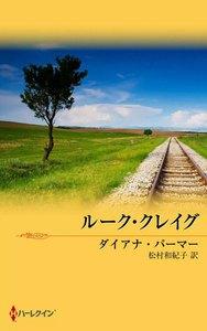 ルーク・クレイグ 【テキサスの恋 23】 電子書籍版