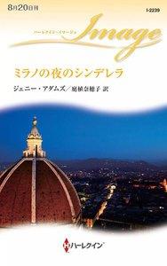 ミラノの夜のシンデレラ 電子書籍版