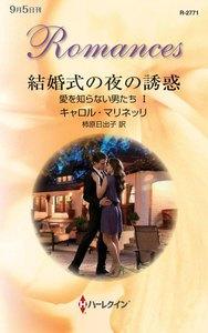 結婚式の夜の誘惑 【愛を知らない男たち I】 電子書籍版