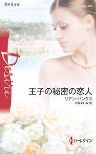 王子の秘密の恋人 電子書籍版