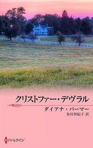 クリストファー・デヴラル 【テキサスの恋 24】 電子書籍版