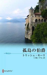 孤島の伯爵 電子書籍版
