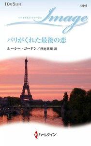 パリがくれた最後の恋 電子書籍版