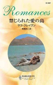 禁じられた愛の島 電子書籍版