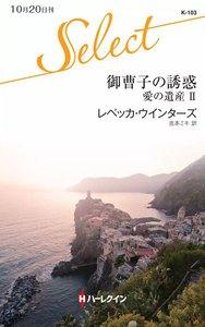 御曹子の誘惑 【愛の遺産 II】 電子書籍版