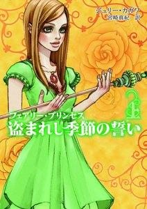 フェアリー・プリンセス 盗まれし季節の誓い 上 電子書籍版