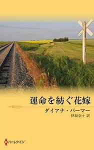 運命を紡ぐ花嫁 【テキサスの恋 30】 電子書籍版